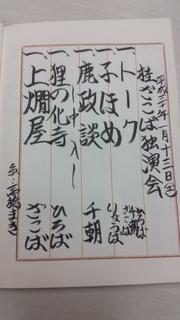 桂ざこば独演会 番組表.jpg