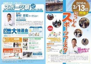 にっしんスポーツフェスタ.jpg
