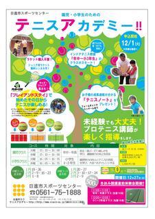 テニスアカデミーチラシPDF.jpg