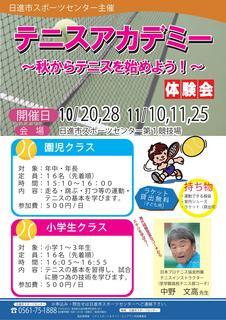 テニス体験会ポスター.jpg